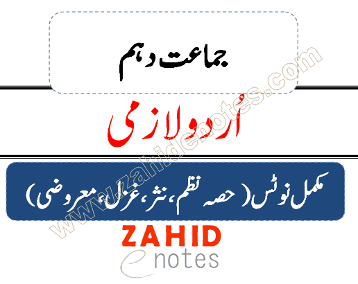 10th Class Urdu Complete Notes Pdf Download 2021 Class Notes Class 10 Things