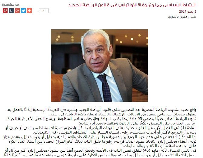 Pin By Amr Alansary On الكاتب الصحفي عمرو الأنصاري Magazine