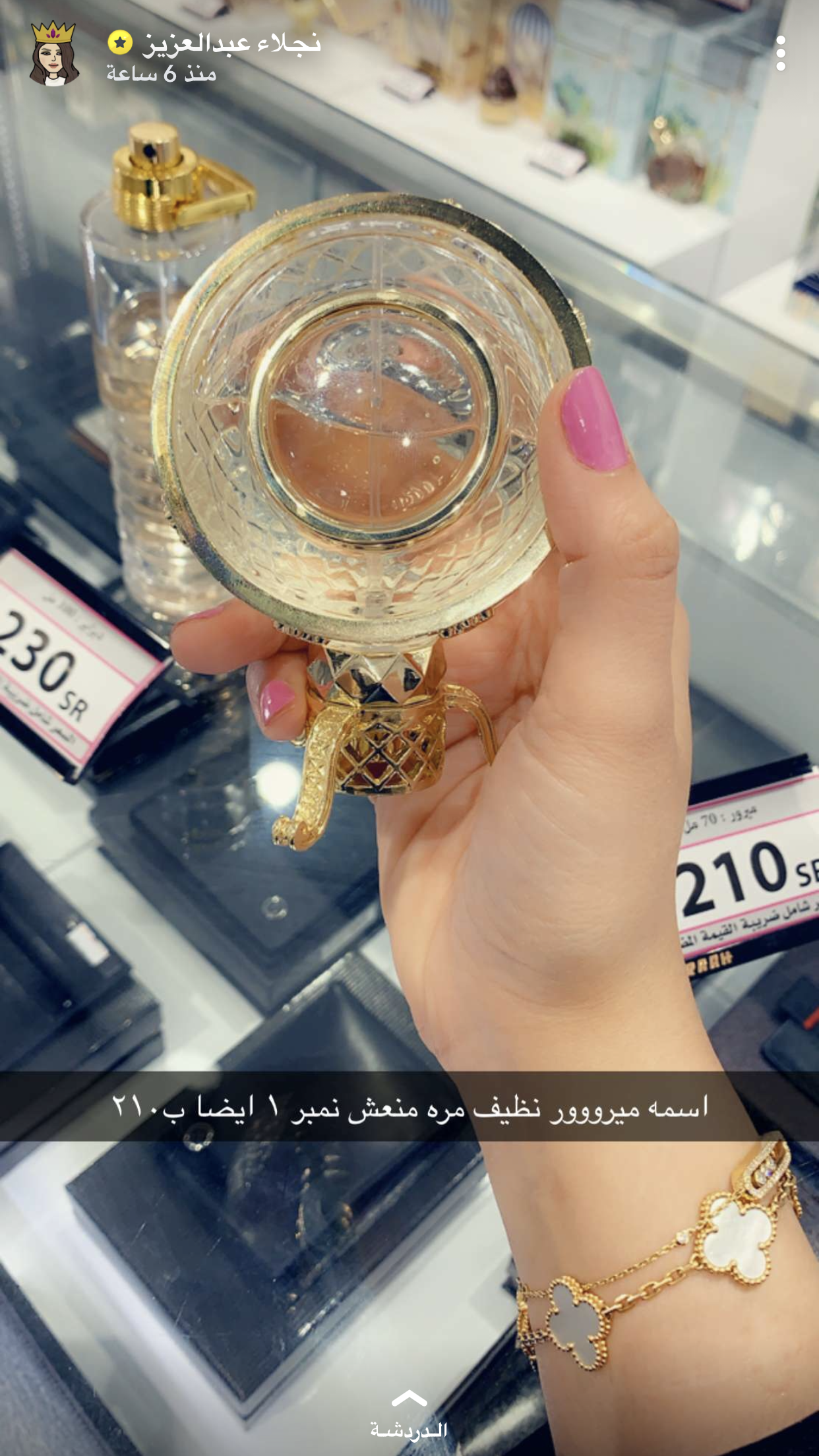 Pin By Soso On عطور Lovely Perfume Hair Care Recipes Skin Care Women