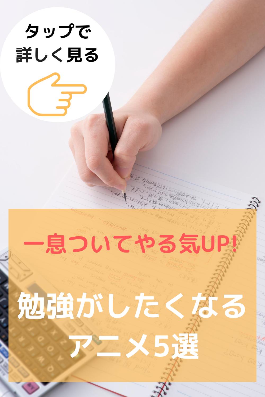 勉強したくなるアニメ5選 テストや受験のモチベーションアップ 勉強 テスト勉強 勉強 やる気