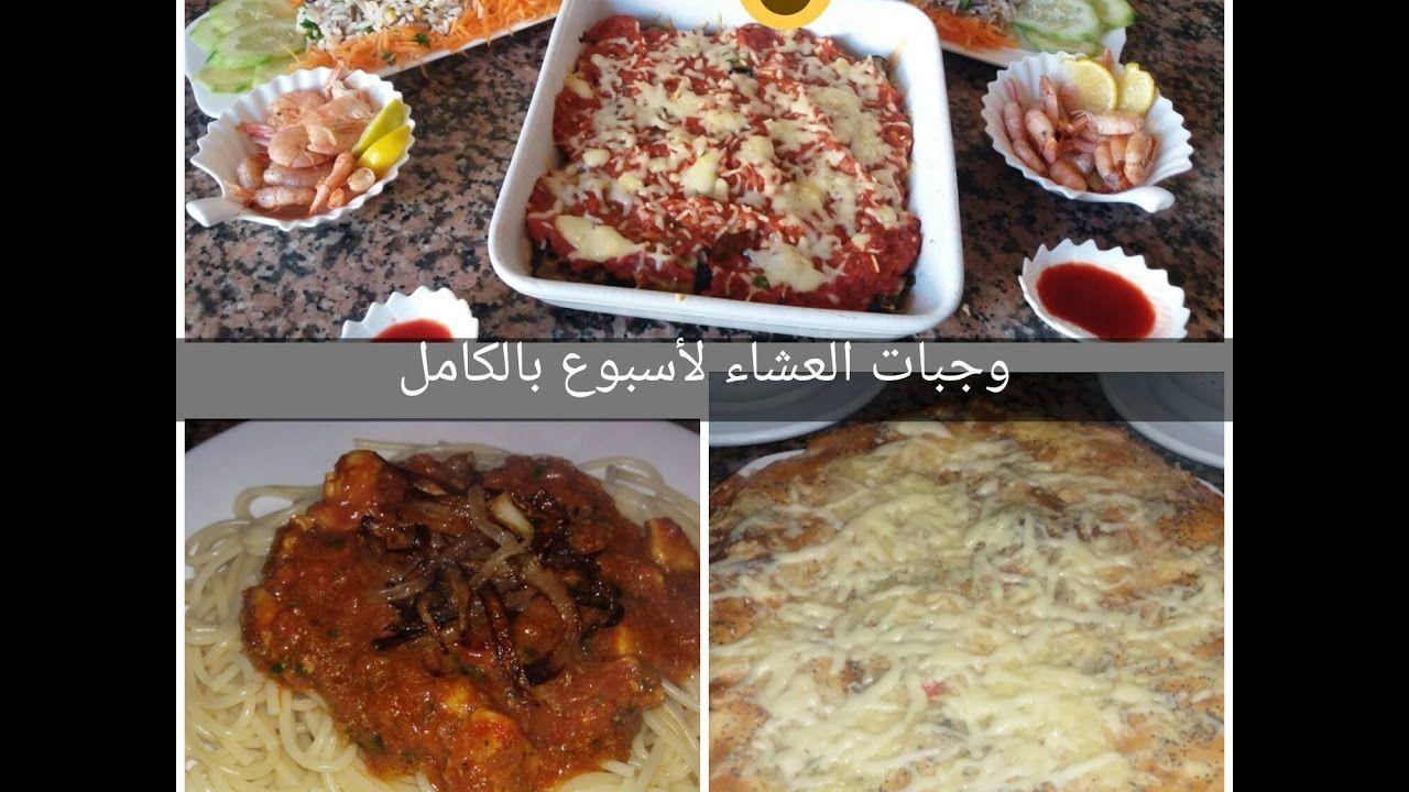 7 وجبات للعشاء لمدة أسبوع بأطباق شهية و أفكار روعة لبرنامج أسبوعي منظم وسهل Freezer Cooking Cooking Food