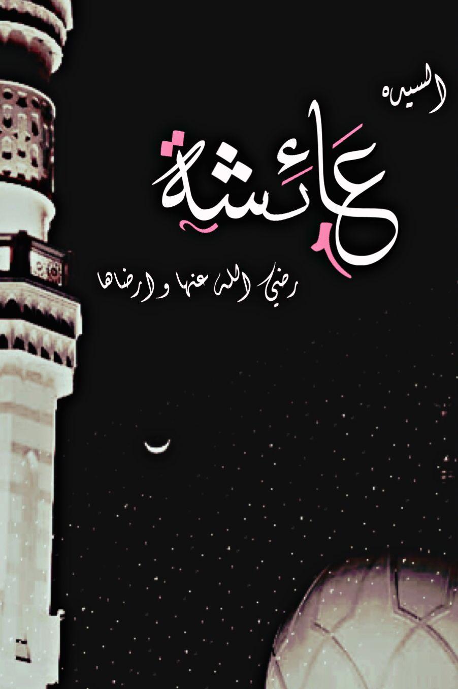 السيده عائشه رضي الله عنها و ارضاها Islamic Paintings Arabic Calligraphy Painting Calligraphy Painting