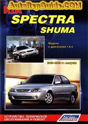 download free kia shuma 2001 2004 kia spectra 2005 2009 rh pinterest com 2004 Kia Spectra Tune-Up 2004 kia spectra service manual pdf