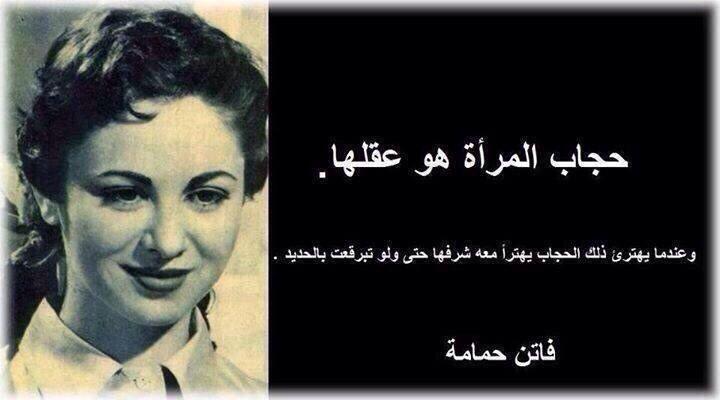 فاتن حمامة Powerful Quotes True Words Words