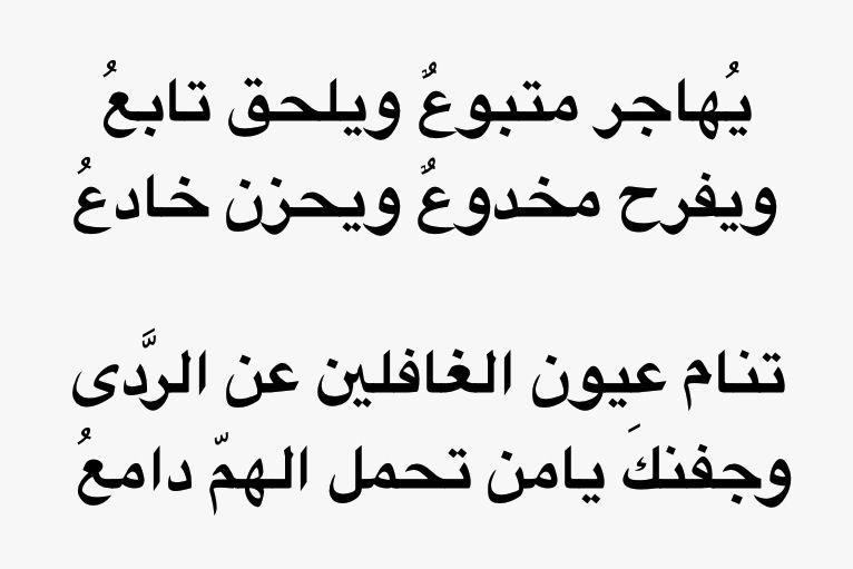 اللغه العربية ادب شعر Math Arabic Arabic Calligraphy
