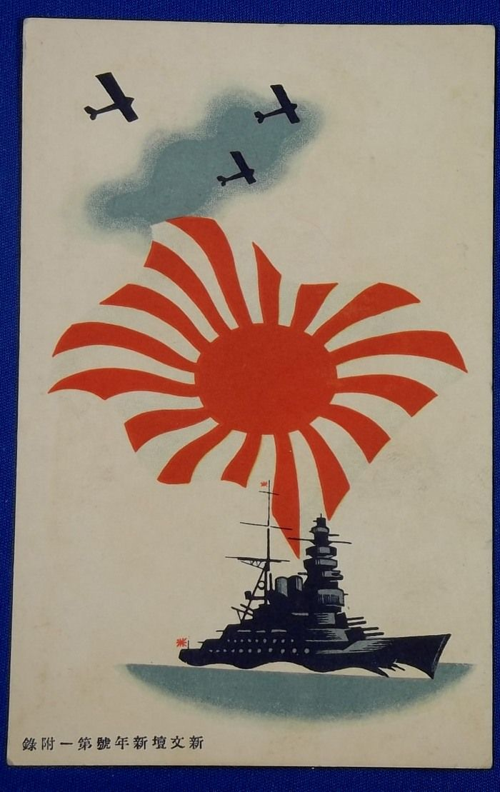 Japanese WW2 postcard art Japanese bombers over New York City