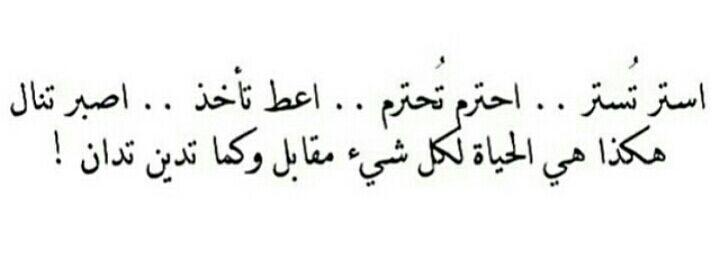 هكذا هي الحياة Arabic Quotes English Quotes Quotes