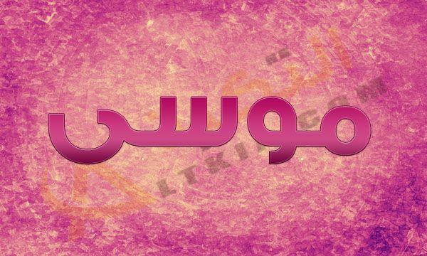 معنى اسم موسى Mosa في قاموس المعاني للغة العربية والمعجم سنتعرف على المعنى الصحيح لاسم مميز وجميل وهو معنى اسم موسى وهو اسم منتشر ب Letters Symbols Logos