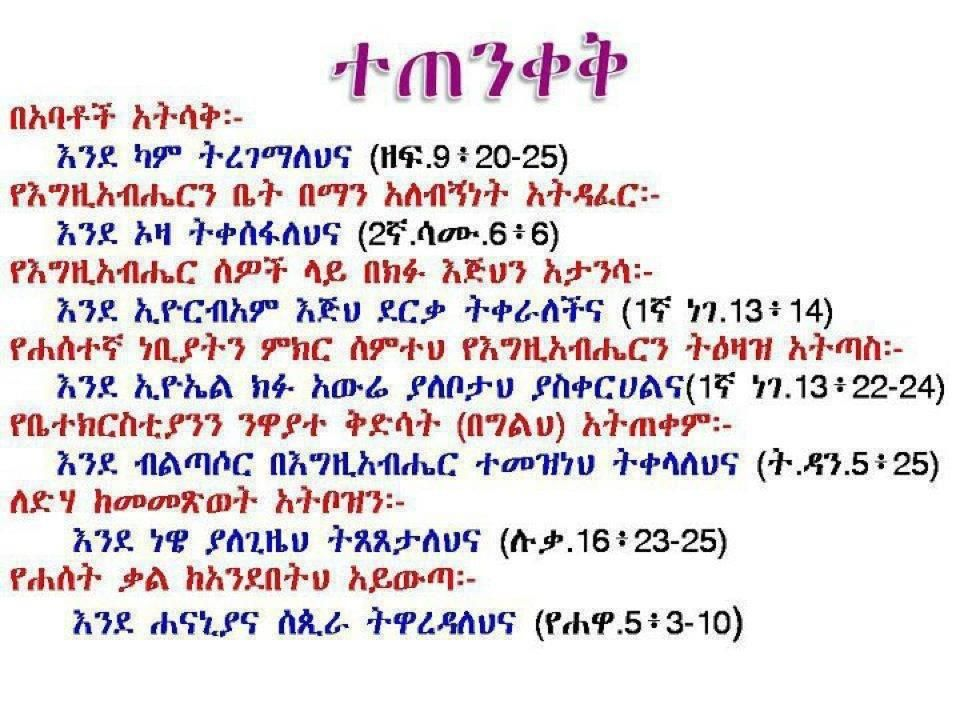 Amharic Fidel - Alphabet Tracing for iPad