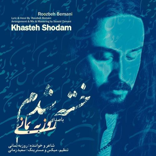 music-iran.com, دانلود آهنگ جدید روزبه بمانی بنام خسته شدم