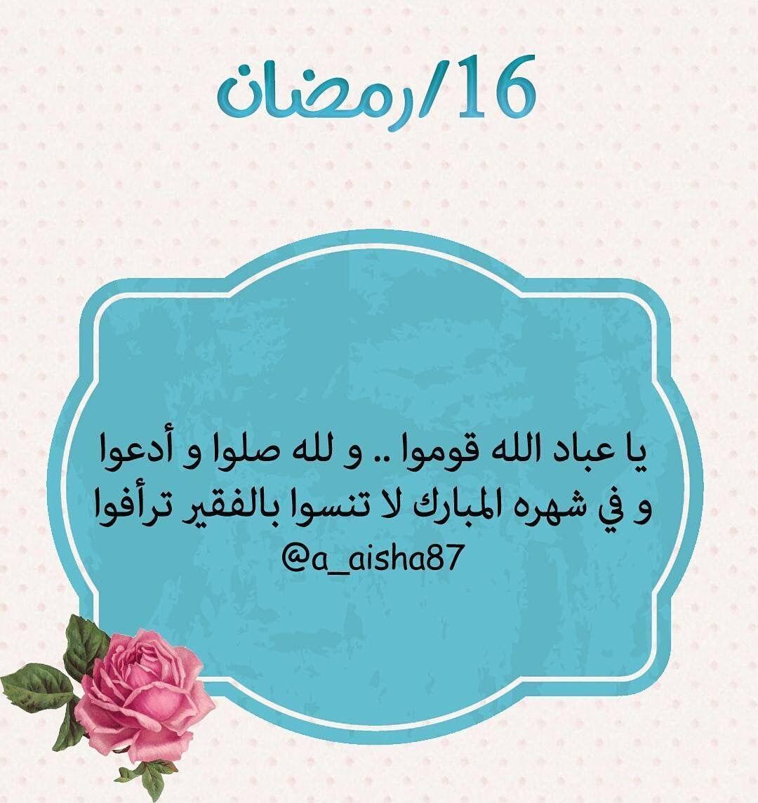 اللهم آمين Ramadan Day Ramadan Prayer Ramadan Cards