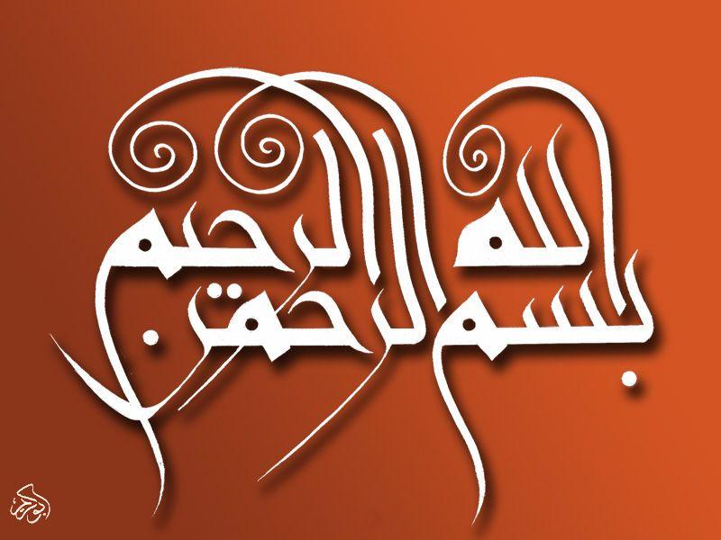 In The Name Of God Arabic Calligraphy Art Arabic Calligraphy Artwork Arabic Calligraphy Design