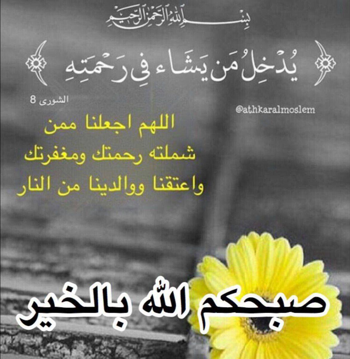 Hala Albathani Mohamyaq8 Twitter Good Morning Messages Good Morning Quotes Good Morning Arabic