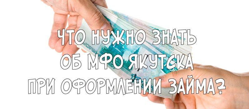 быстрые займы якутск