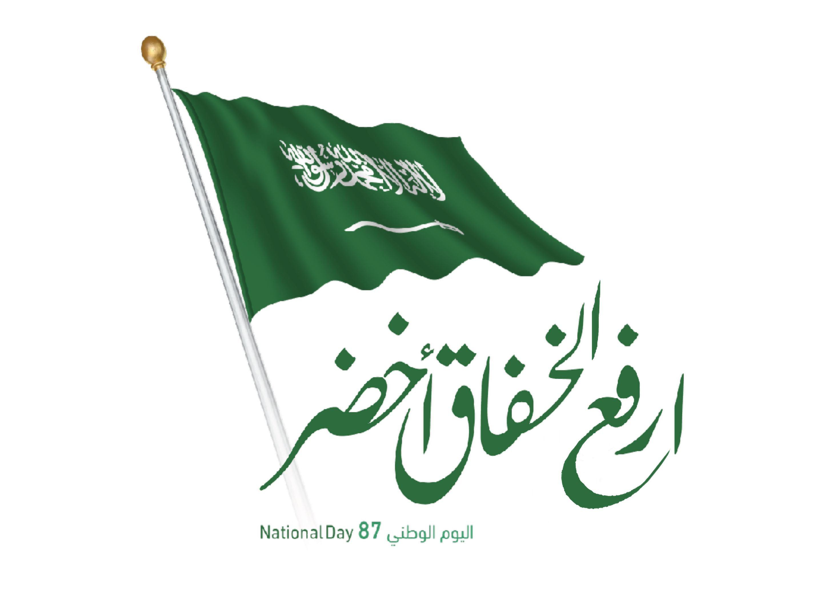 Saudi Arabia by rawabi rawabi National day saudi, Saudi