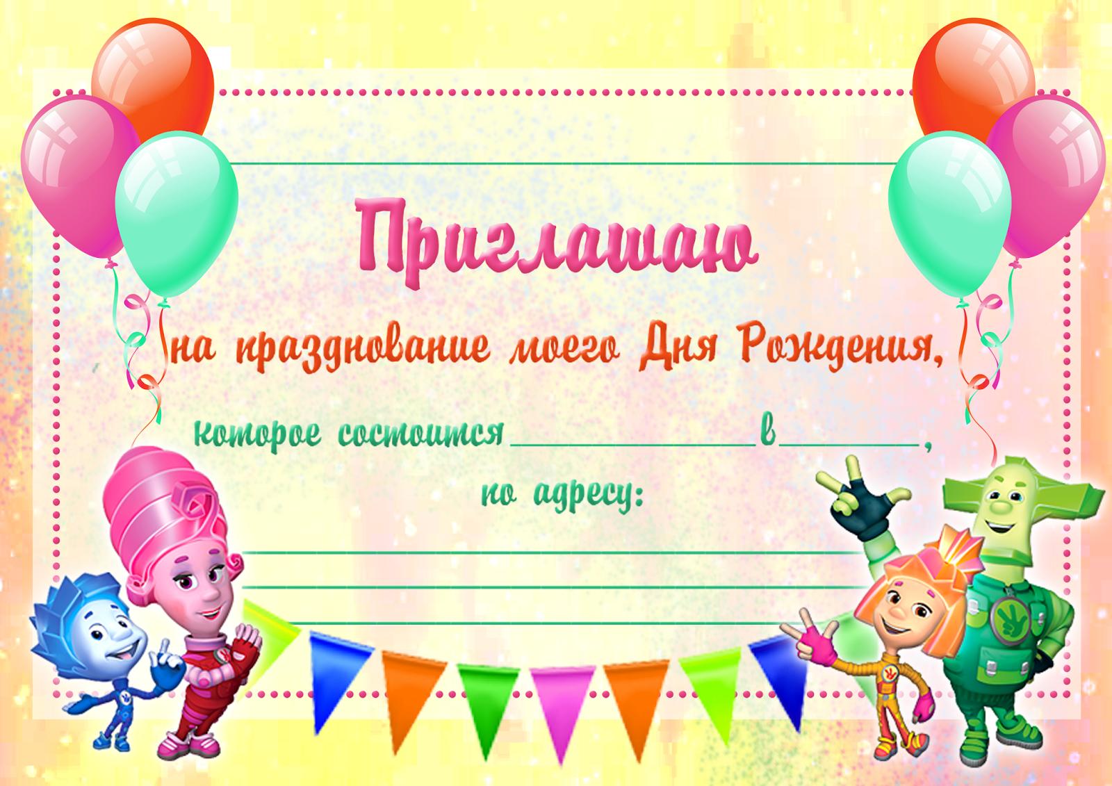 Шаблоны приглашения на день рождения распечатать, смешные