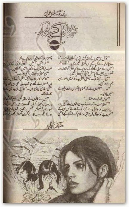 FAMOUS URDU NOVELS: Shaam kay bahd novel by Sidra Sehar Imran pdf
