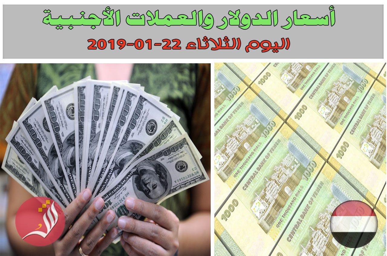 اسعار الدولار والعملات الأجنبية في اليمن اليوم الثلاثاء 22 1 2019 الدولار العملات الريال اليمن Dollar اسعار العملات Playing Cards Youtube Cards