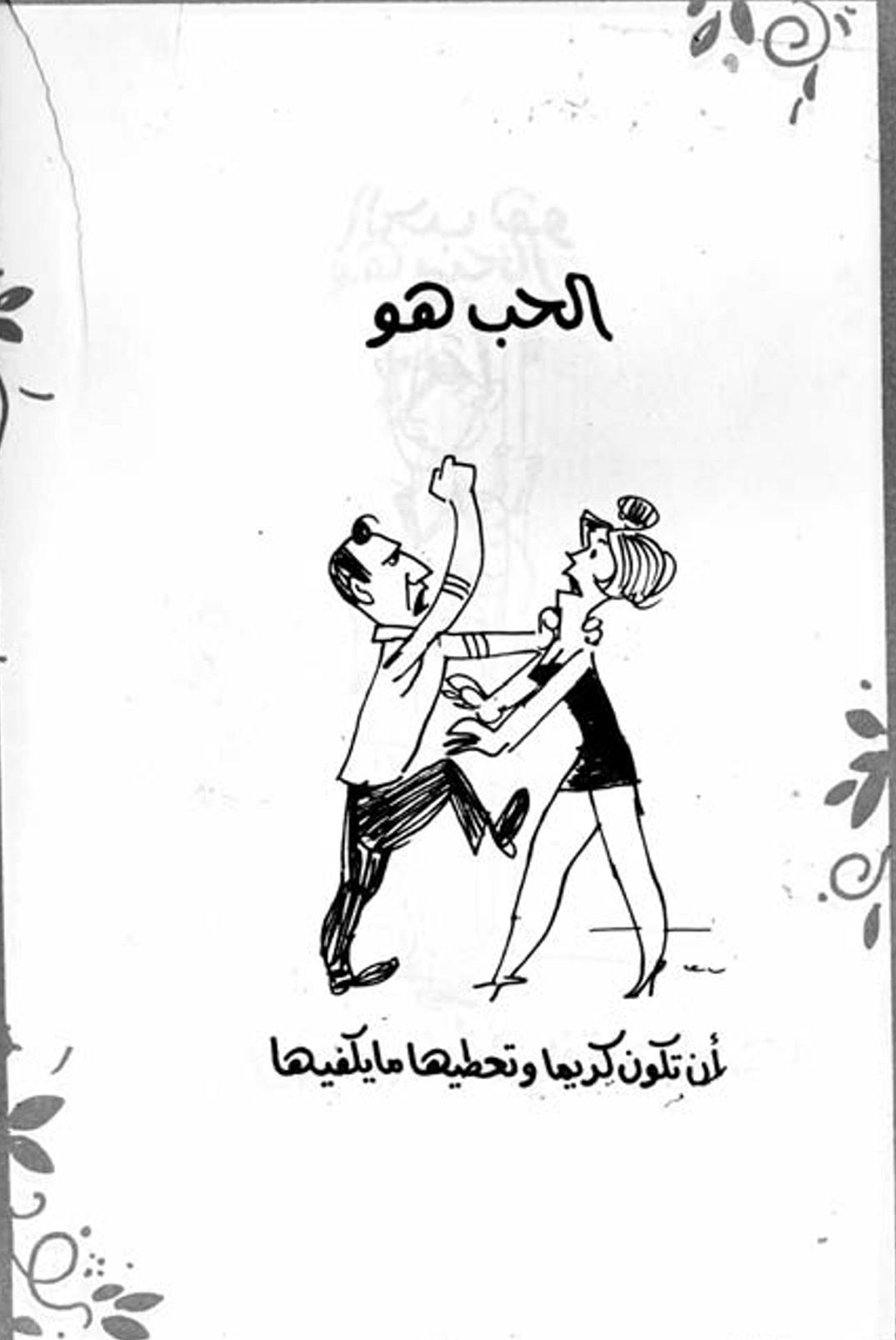 الحب هو احمد رجب مصطفي حسين كاركتير مصري Love Is Ahmed Ragab Mostafa Hussein Egyptian Stranger Things Funny Caricature Drawing Caricature