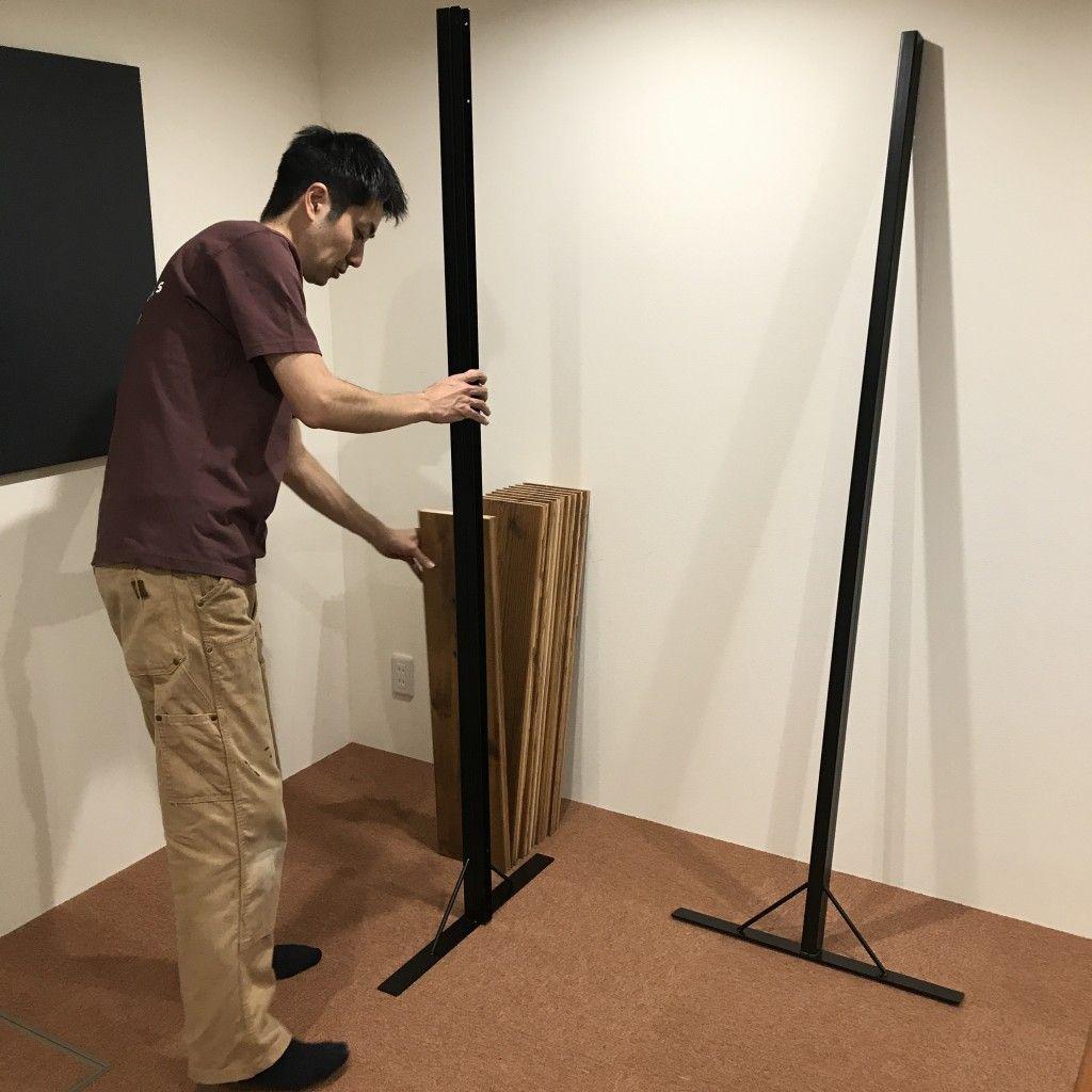 スタンドパーティション 高さ150cmキット 横幅サイズオーダー可能