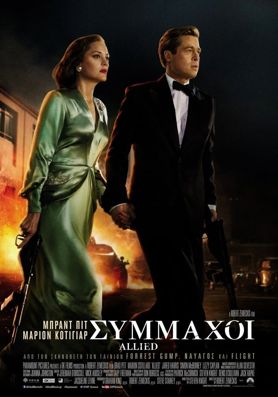 Videa Online Allied 2016 Magyarul Online Hungary Hd Teljes Film Indavideo Brad Pitt Full Movies Free Marion Cotillard