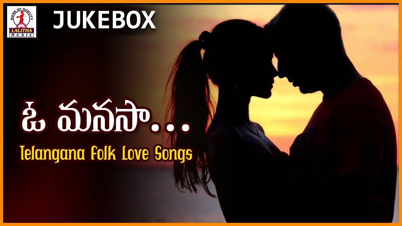 O Manasa Telugu Best Love Songs Telangana Folk Dj Songs Lalitha Aud Songs All Love Songs Dj Songs List