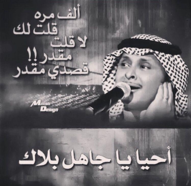 عبدالمجيد عبدالله ألف مره Music Quotes Love Words Songs