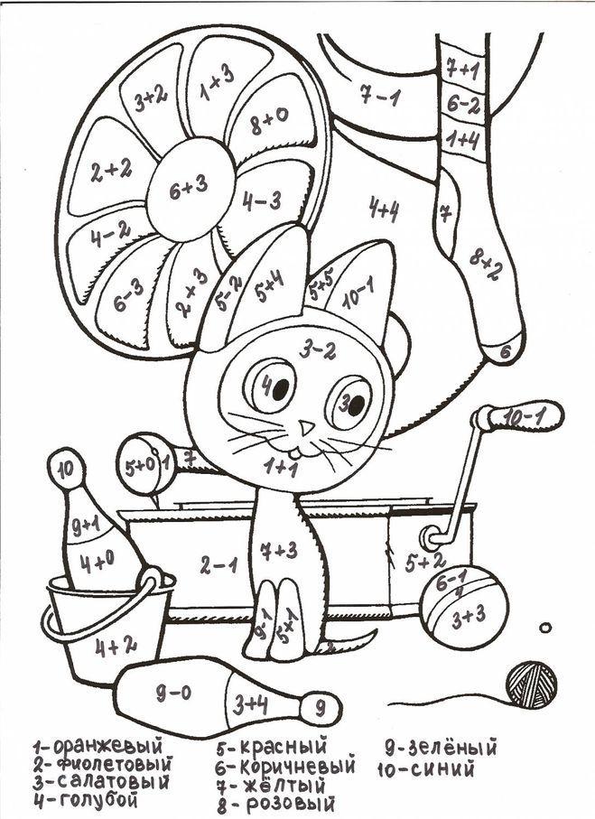 Raskraska Koshka S Primerami Dlya Classroom Fun Preschool Math Math Activities