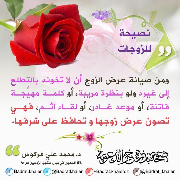 Desertrose نصيحة للزوجة Life Habits Duaa Islam Rose