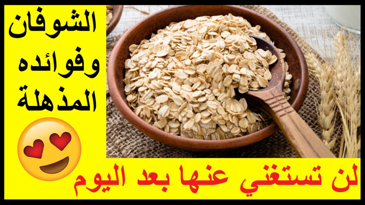 ماهو الشوفان تعريف الشوفان وفوائده للجسم Food Breakfast
