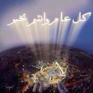 ايامكم سعيدة وكل عام وانتم بخير God Forgives Faith Concert