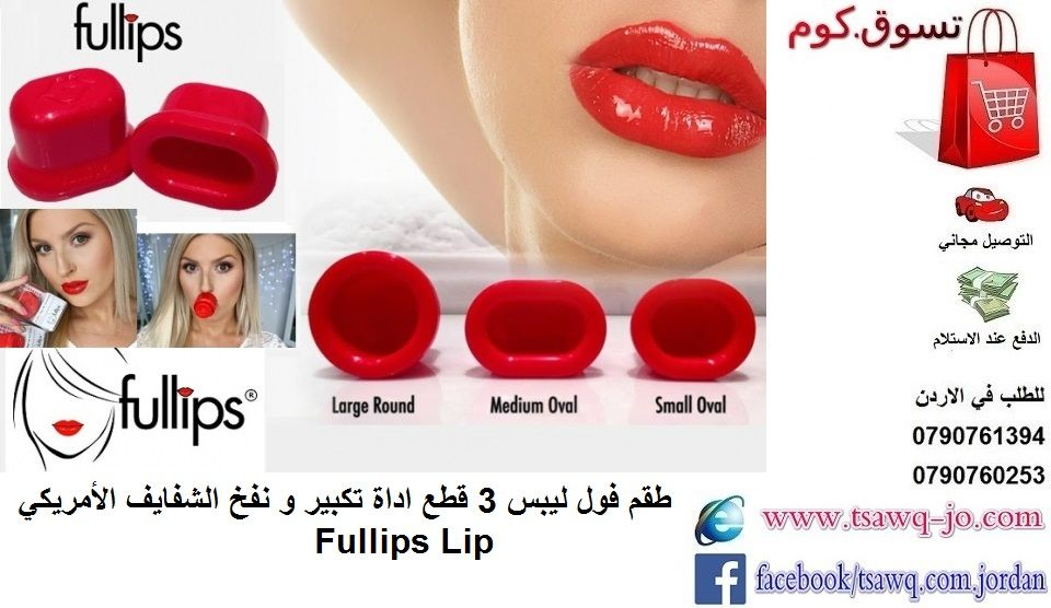 طقم فول ليبس 3 قطع اداة تكبير و نفخ الشفايف الأمريكي Fullips Lip السعر 30 دينار التوصيل مجاني للطلب في الاردن 790761394 0 Lips Convenience Store Products Pill