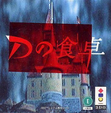dの食卓 D No Shokutaku Japanese 3do Cover Video Game Development Painting Japanese