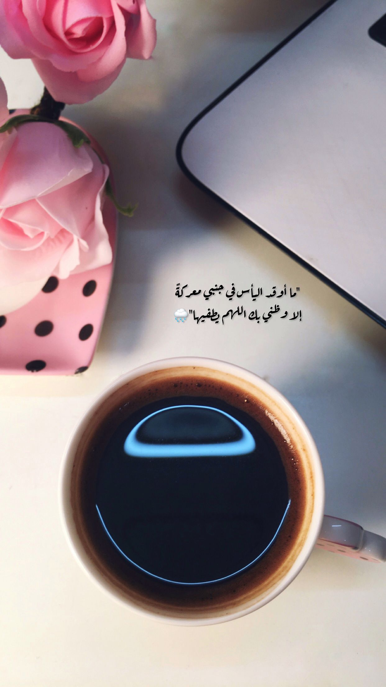 Pin By Dua A Abu Alezz On Birthday Photo Quotes Arabic Quotes Coffee