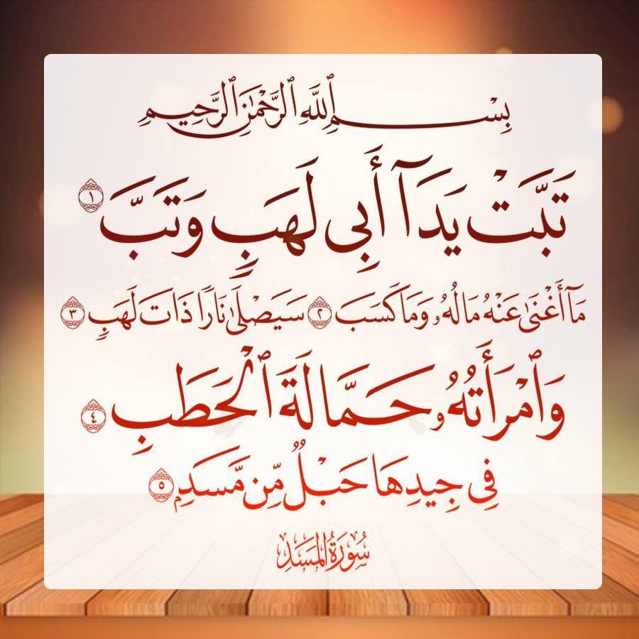 Pin By كتابا متشابها On ١١١ سورة المسد Quran Verses Quran Arabic Calligraphy