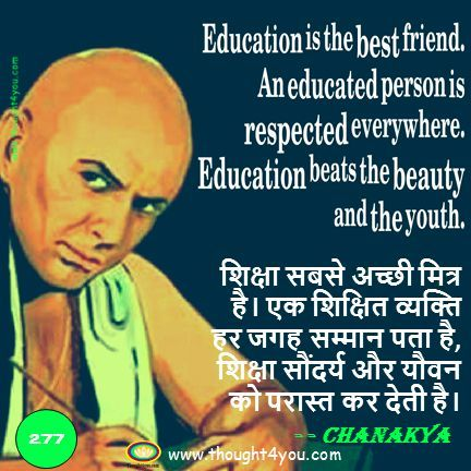 Mythought4you Quote Of The Day Hindi Quotes Quotes Chanakya Quotes
