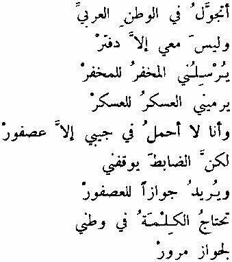 تحتاج الكلمة في وطني لجواز م رور نزار قباني Pretty Words True Words Arabic Quotes