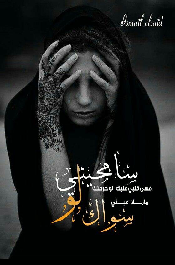 سامحيني لو قسى قلبي عليك لو جرحتك ماملا عيني سواك سعد آل سعود Arabic Words Arabic Quotes Words