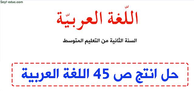 حل انتج ص 45 اللغة العربية للسنة الثانية متوسط Http Www Seyf Educ Com 2019 11 7ale Antoje Page 45 2am Html Arabe Chart Calligraphy