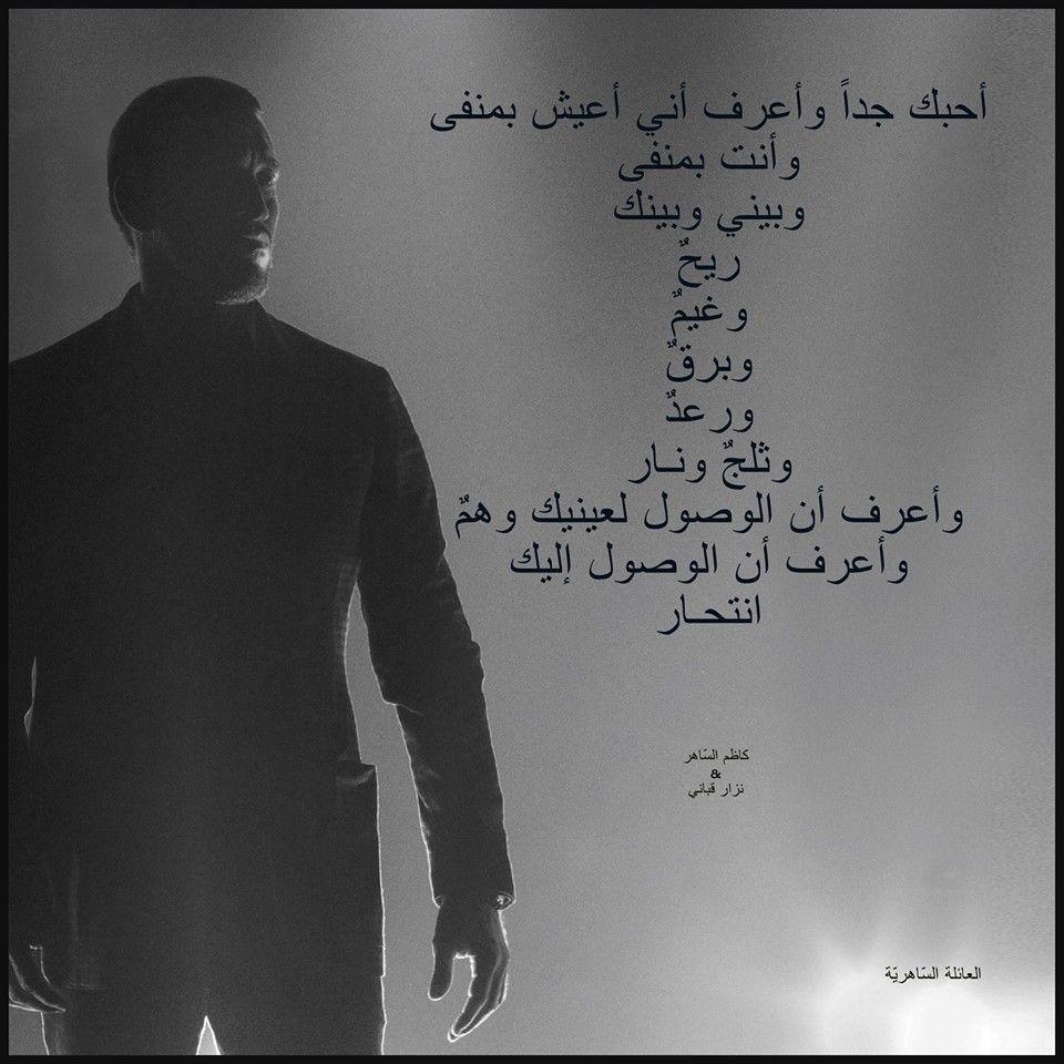 الحب المستحيل Quotes For Book Lovers Song Words Quotes