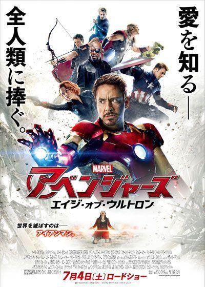 2015年の日本公開映画