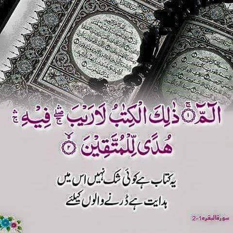 Surah Al Baqra Ayaat With Urdu Translation Free Islamic