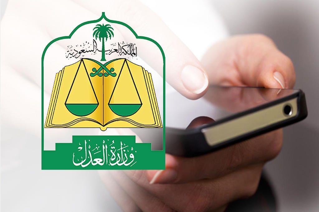 العدل السعودية تعلن تفعيل Quot العقد الإلكتروني للزواج Quot في جميع المناطق Enamel Pins Earbuds Electronic Products
