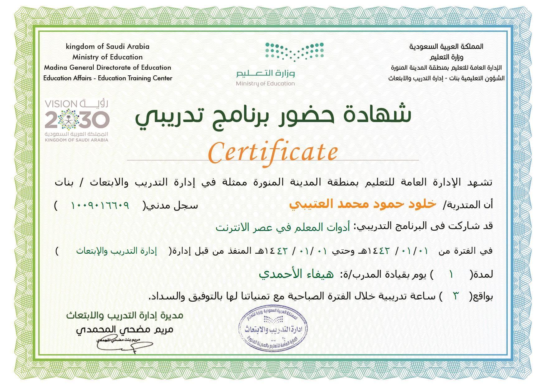 عرض الشهادة Ministry Of Education Education And Training Education