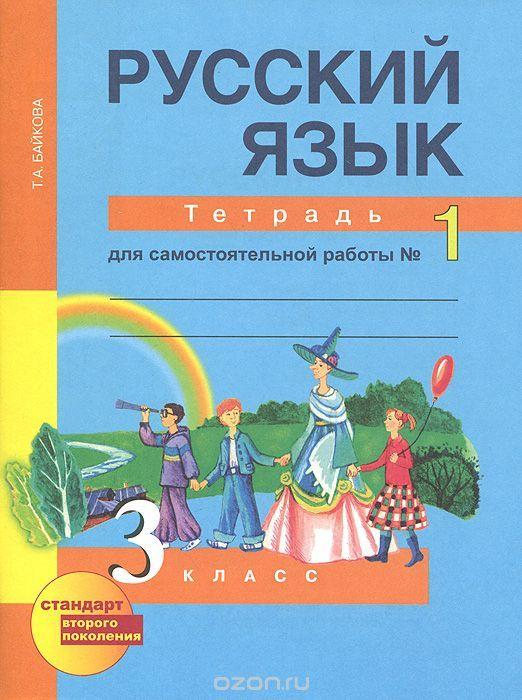 Готовые домашние задания по русскому языку 3 класса