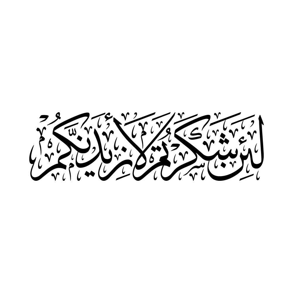 لئن شكرتم لأزيدنكم Islamic Calligraphy Arabic Calligraphy Tattoo Arabic Calligraphy Art