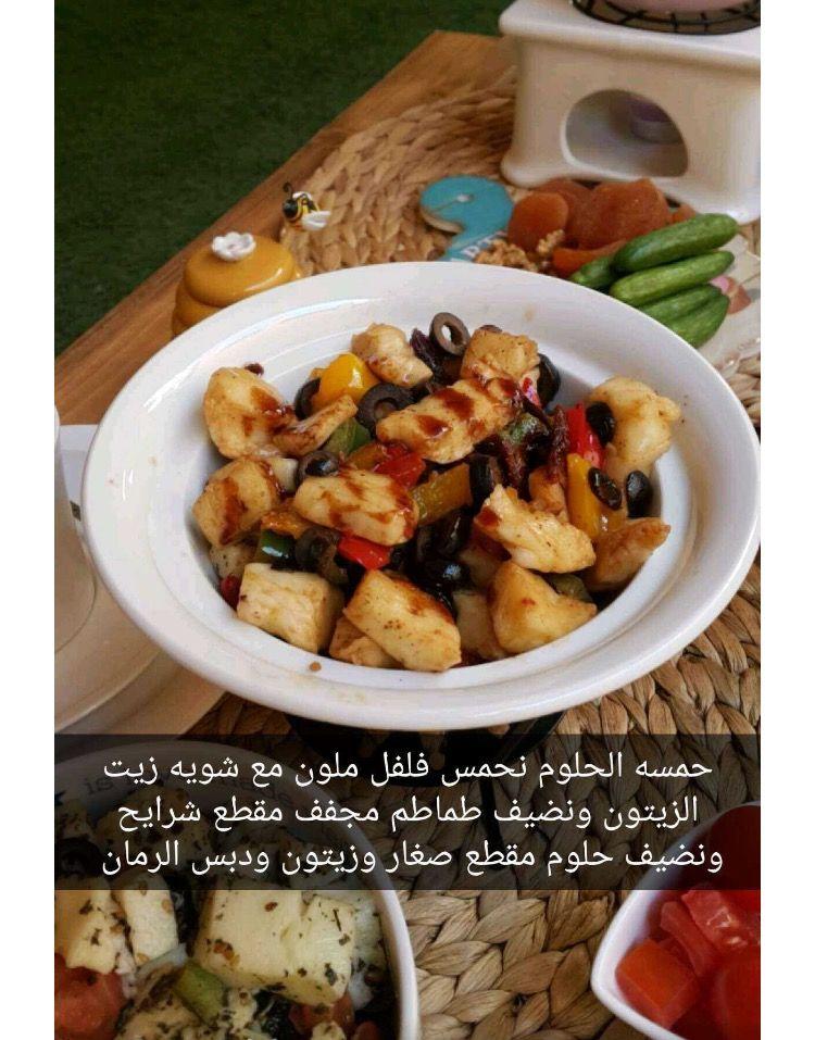 حمسة جبن الحلوم بدبس الرمان Recipes Cooking Recipes Cooking