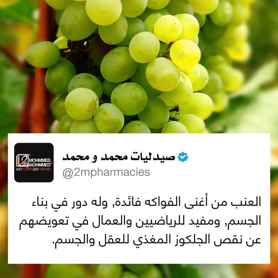 منشن انستقرام تويتر فيسبوك يوتيوب جوجل موبايل صحه طب صيدلة معلومة ثقافة علم تصميم قهوه صوره دواء مخدرات مريض Meditation Fruit Grapes Tips