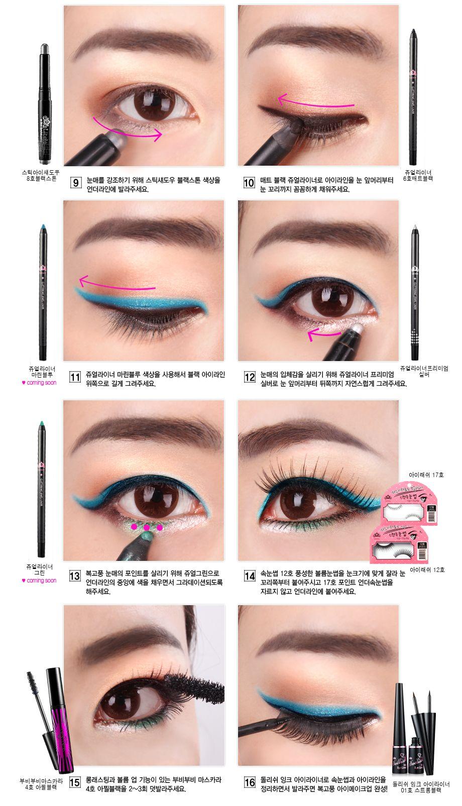 Lioele Punky Retro Makeup Tutorial | ~The Cutest Makeup~ 3