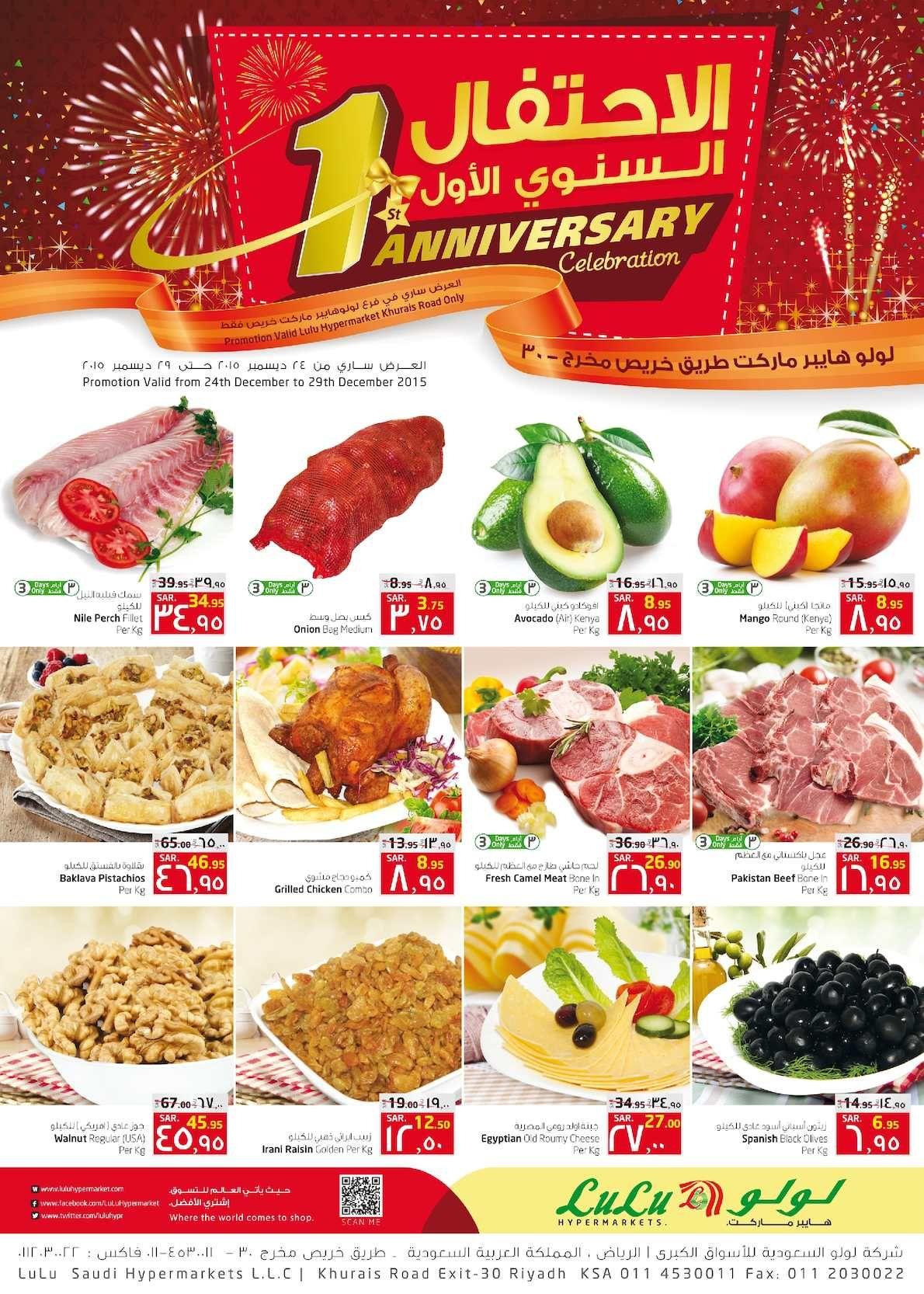 لولو هايبر السعودية طريق خريص عروض 24 حتى 29 ديسمبر 2015 الإحتفال السنوى Food Anniversary Celebration Avocado